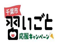 鎌取校・土気校からのお知らせ